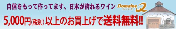 甲府ワインポートオンラインショップ